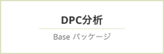 DPC分析
