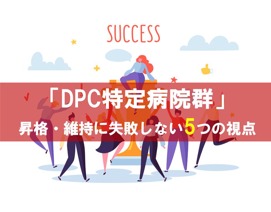 「DPC特定病院群」昇格・維持に失敗しない5つの視点