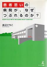 患者思いの病院が、なぜつぶれるのか?