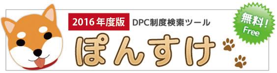 DPC制度検索ツールぽんすけ