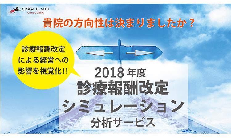 大改定セミナー2018_eye2-03_small