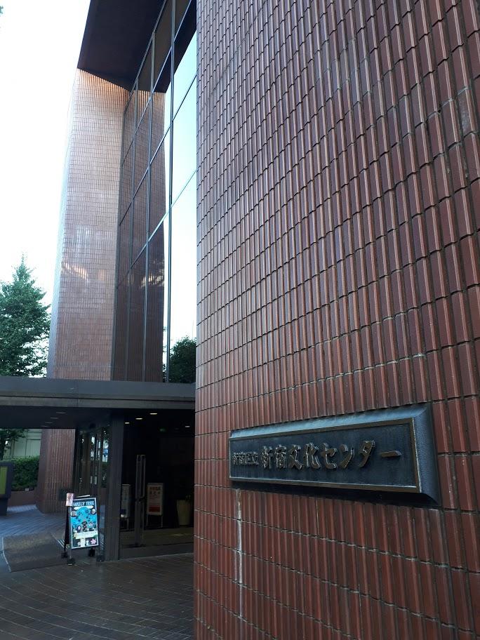 「新宿文化センター(GHC新宿オフィスのすぐ隣にあるコンサートホール)」