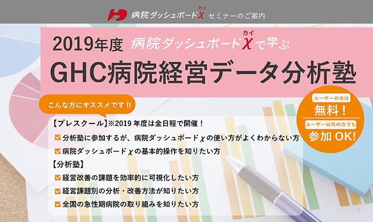 GHC病院経営データ分析塾