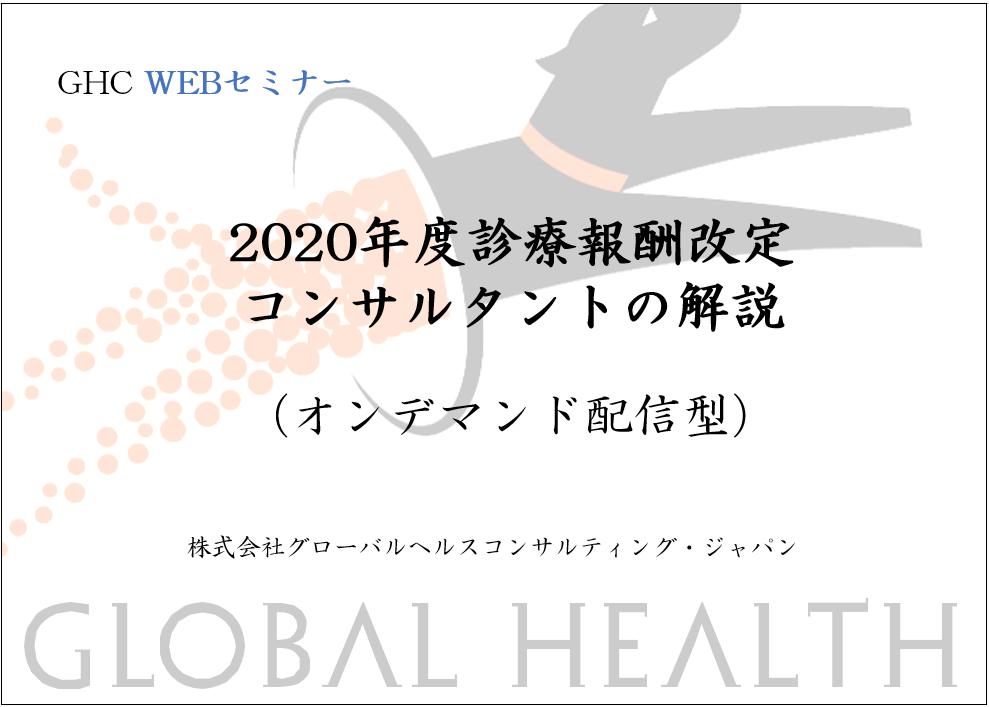 【オンデマンド配信型】2020年度診療報酬改定 コンサルタントの解説