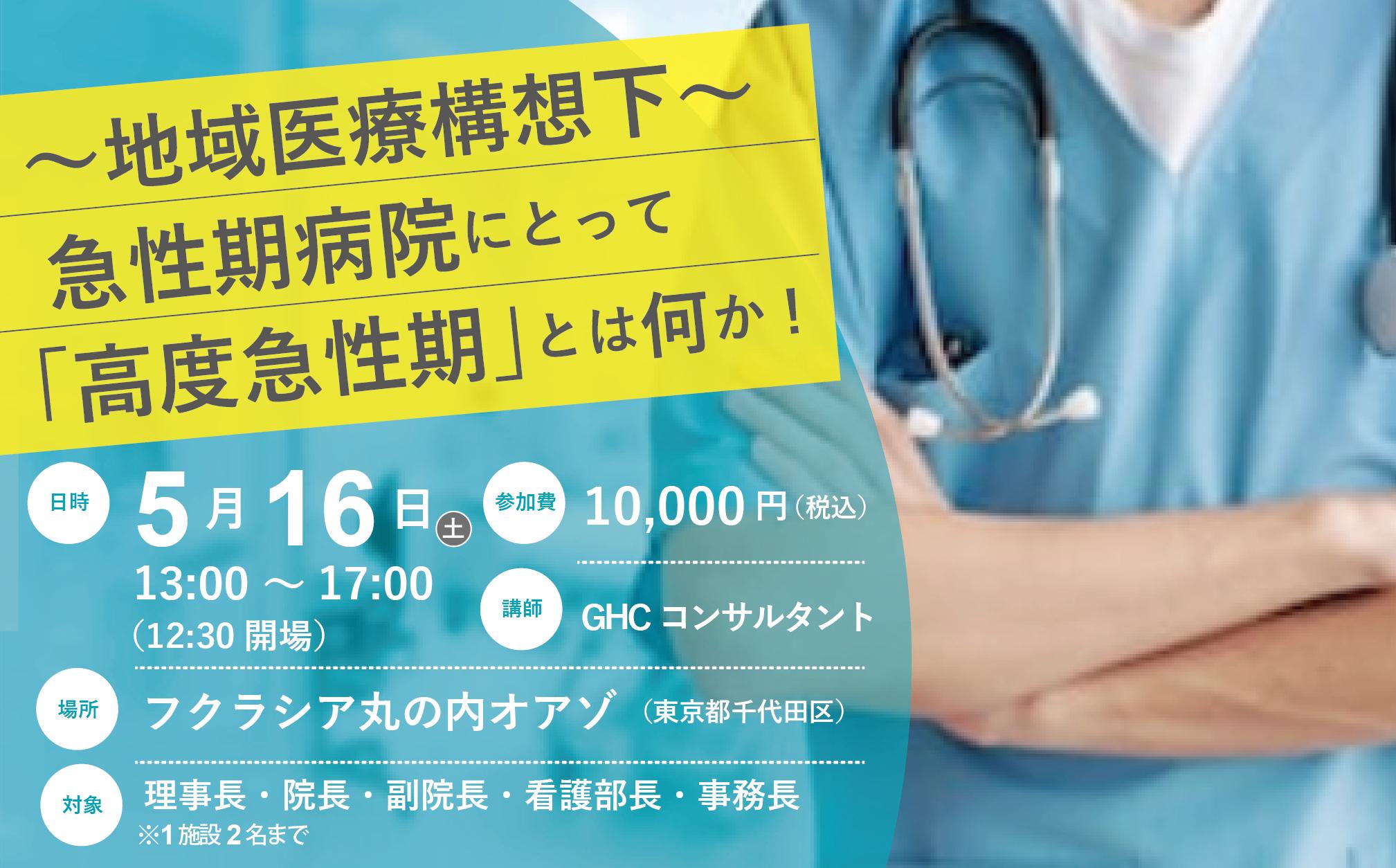 ~地域医療構想下~ 急性期病院にとって「高度急性期」とは何か!