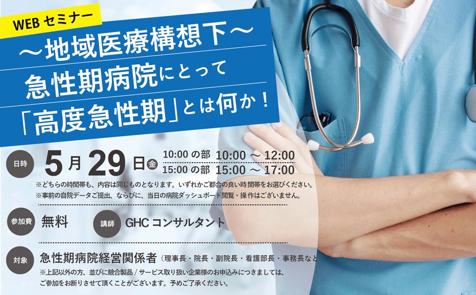 【Webセミナー】~地域医療構想下~ 急性期病院にとって「高度急性期」とは何か!