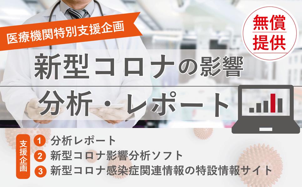 【医療機関特別支援企画】新型コロナの影響の分析・レポート