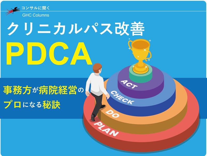 事務方が病院経営のプロになる秘訣「クリニカル(クリティカル)パス改善PDCA」