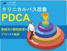 クリニカルパス改善 PDCA